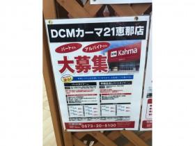DCMカーマ 21恵那店