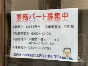 日新ハウジング 本社