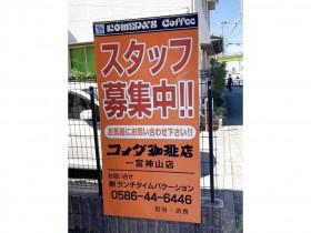 コメダ珈琲店 一宮神山店