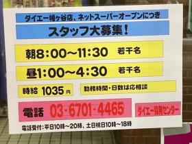 ダイエー 幡ヶ谷店