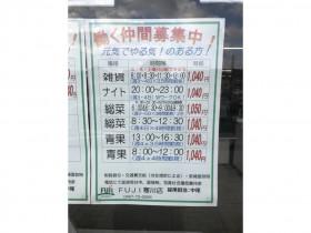 FUJI 寒川店