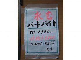 日本料理 花川