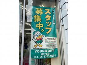 ヤングドライ 梅田支店
