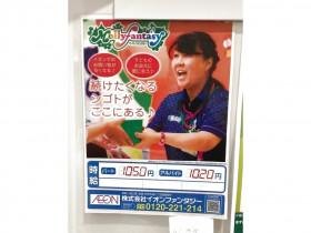 モーリーファンタジー 茅ヶ崎中央店