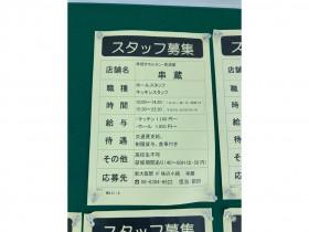 新大阪串や串蔵
