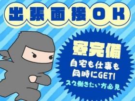 株式会社エーワイテック/大津エリア1