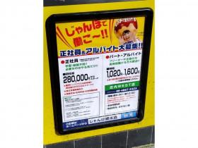 じゃんぼ総本店 庄内WEST店