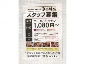 イタリアンダイニング DoNA(ドナ) アトレヴィ三鷹店