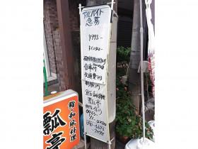 鮨・和風料理 瓢亭(ヒョウテイ)
