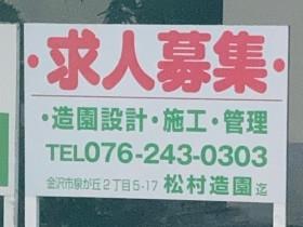(株)松村造園