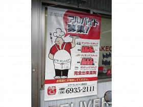 ピザ・サントロペ 都島店