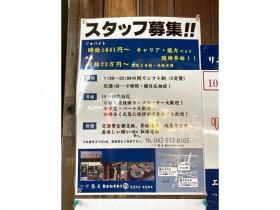 つけ蕎麦BONSAI(ボンサイ) 立川店