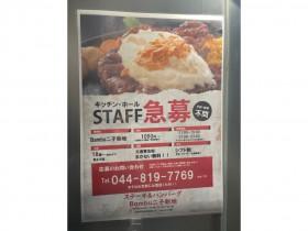 ステーキ&ワイン Bambu(バンブゥ) 二子新地店