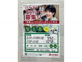 スギ薬局 都島友渕店