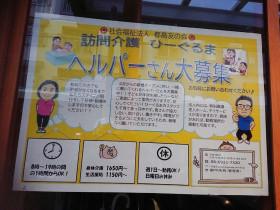 訪問介護 ひーぐるま/ひまわりネット/比嘉正子地域貢献事業研修センターほか