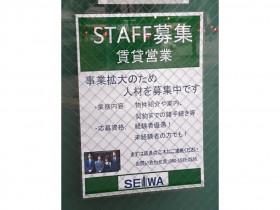 セイワ不動産 株式会社  福島本店