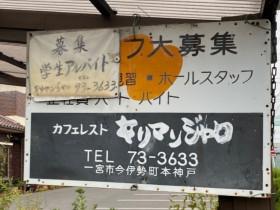 キリマンジャロ 今伊勢店