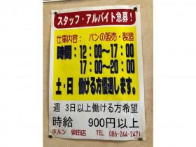 ホルン 泉田店