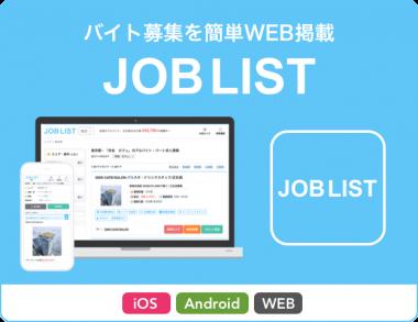 バイト募集を簡単WEB掲載 JOBLIST