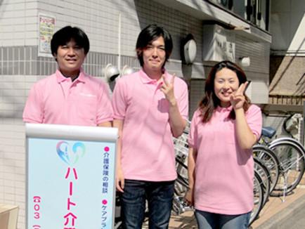 ハート介護サービス 東京中野