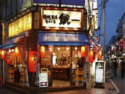 鉄板酒場 鐵一(てついち) 千葉西口店