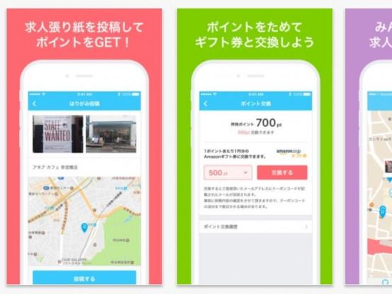 街の求人張り紙投稿アプリ