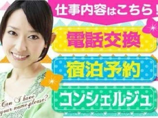 【大阪・神戸】英語スキルを活かそう♪ホテルでのお仕事!! 画像1