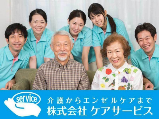 介護業界で働こう!ご応募お待ちしています♪
