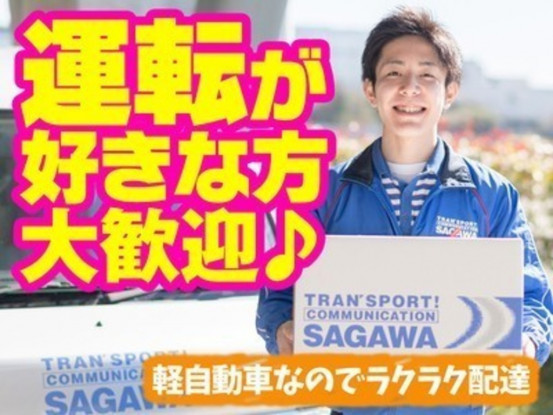 ◆未経験から始めた方が多数◆佐川急便の軽四ドライバーを...