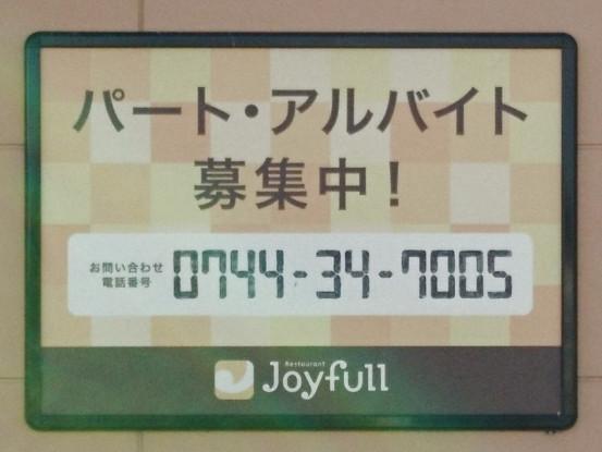 JOBLISTアプリから投稿された求人はり紙