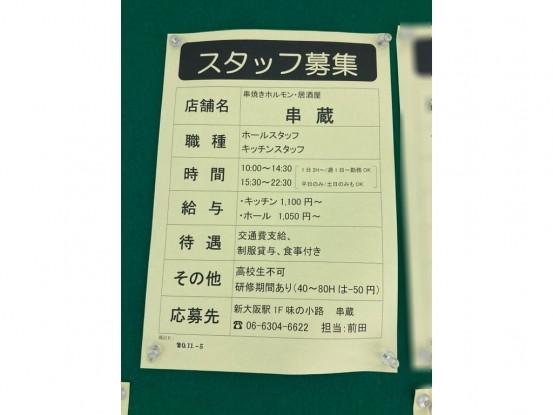 JOBLISTアプリから投稿された求人張り紙