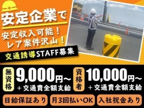 【交通誘導】早上がりでも日給保証★安定企業で安定収入GET!