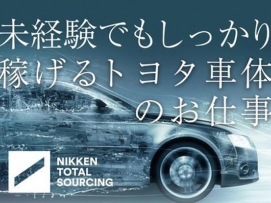 入社特典最大65万円!寮費無料◆自動車製造に関わる諸作業