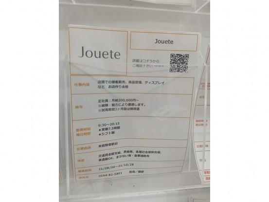 JOBLIST Collectで投稿された求人はり紙
