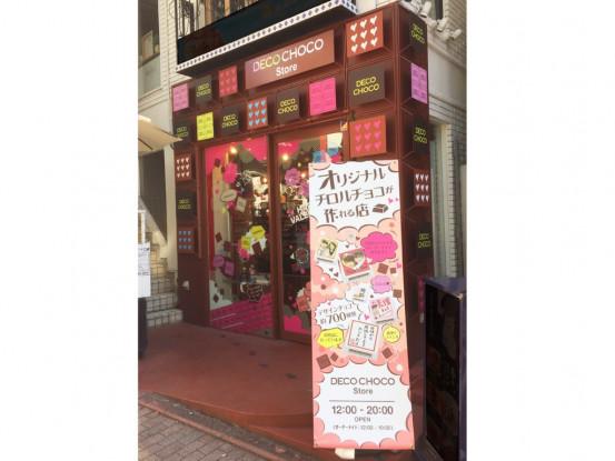 スペイン坂の階段手前にお店があります!