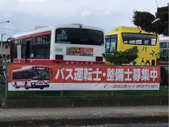ミヤコーバス吉岡営業所