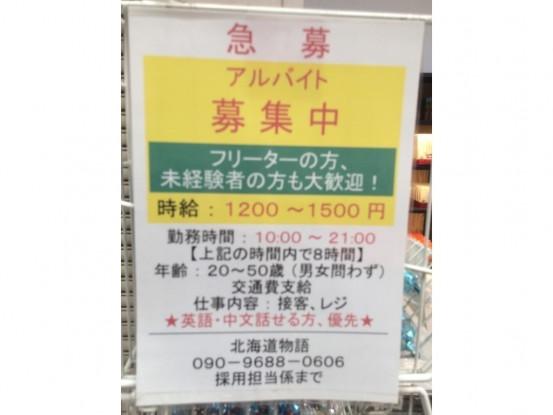 北海道物語 店舗スタッフのアル...