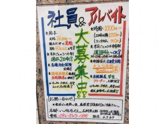 ほほほの北海道 立川南口店 居酒...
