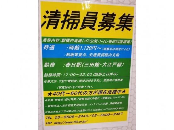 東京都営交通協力会