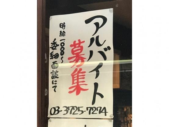 北海道小樽食堂 花火 ホール・キ...