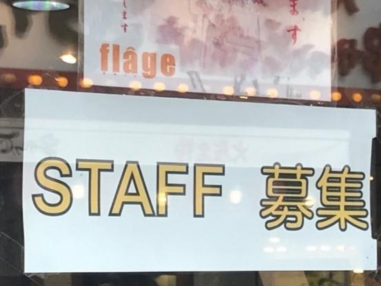 hair flage ヘア フラージュ スタッフのアルバイト パート求人情報