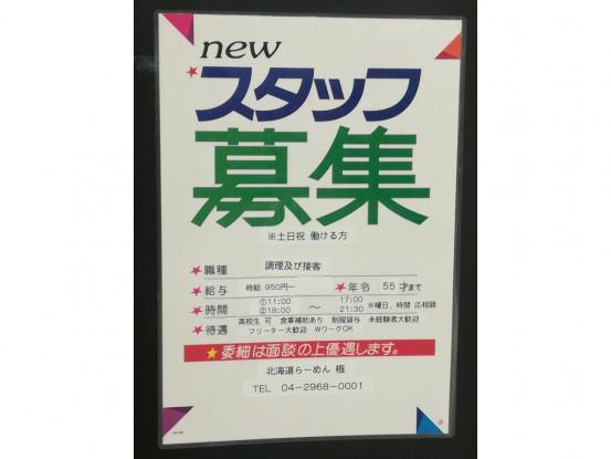 北海道らーめん 極 イオン狭山店...