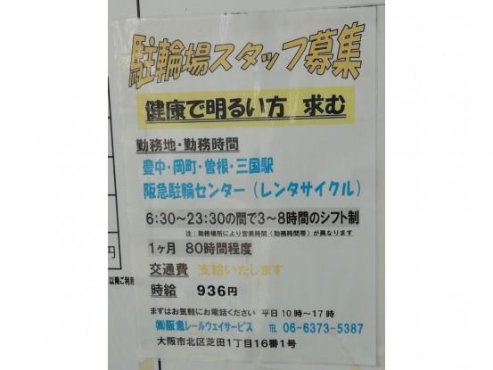 阪急レールウェイサービス