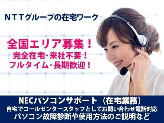 NTTコム チェオ株式会社 愛知県刈谷市エリア(CA) 画像1