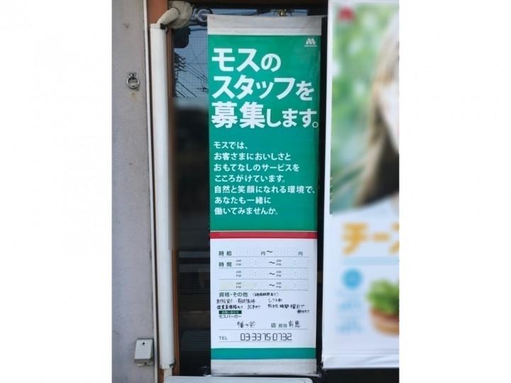 三徳 幡ヶ谷