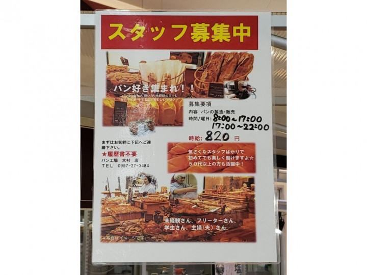 長崎県 アルバイト
