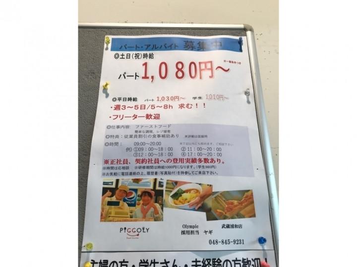 ピザハット 武蔵 浦和