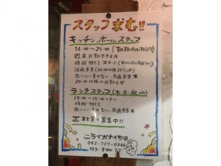 町田 ニライカナイ