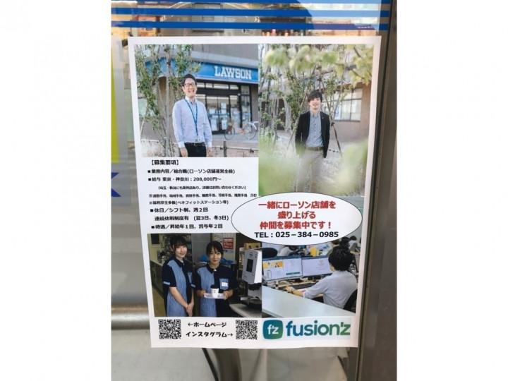 ローソン 鶴見市場上町店のアルバイト・パート求人情報 | JOBLIST ...