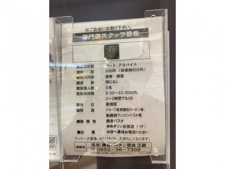 パスタ バイト 鎌倉